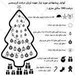 درخت کریسمس برگ سوزنی 180 سانتی